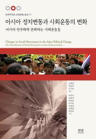 아시아 정치변동과 사회운동의 변화