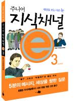주니어 지식채널 E. 3