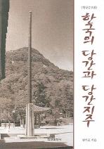 한국의 당간과 당간지주