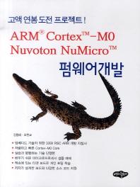 ARM Cortex Mo Nuvoton NuMicro: 펌웨어개발