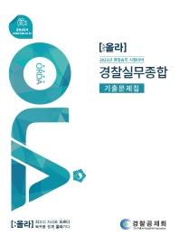 올라(OLA) 경찰실무종합 기출문제집(2021)