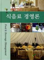 호텔 외식 식음료 경영론