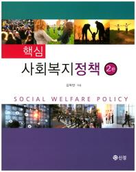 사회복지정책