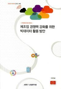 제조업 경쟁력 강화를 위한 빅데이터 활용 방안