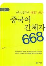 중국인이 매일 쓰는 중국어 간체자 668