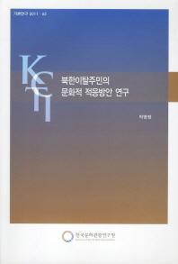 북한이탈주민의 문화적 적응방안 연구