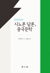 시노폰 담론, 중국문학