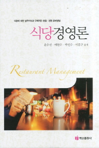 식당경영론