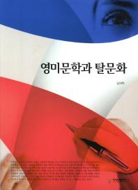 영미문학과 탈문화