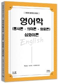 영어학(통사론 의미론 화용론) 심화이론