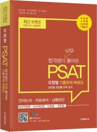 합격생이 직접 풀어쓴 PSAT 유형별 기출문제 해설집(2020)