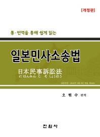 통 번역을 통해 쉽게 읽는 일본민사소송법