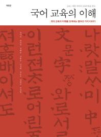 2011 개정 국어과 교육과정을 담은 국어교육의 이해