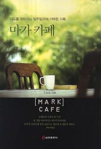마가 카페
