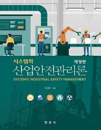 시스템적 산업안전관리론