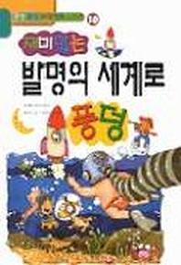 발명의 세계로 풍덩10(풍덩풍덩 과학만화시리즈)