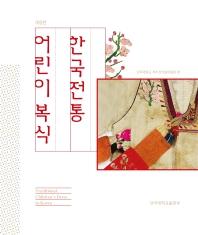 한국전통 어린이복식
