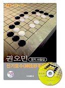 권오민 신기묘수 2(CD 포함)