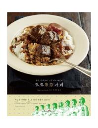 일본 카레요리 전문셰프 8인의 도쿄 카레
