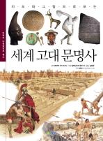지도와 그림으로 보는 세계 고대 문명사
