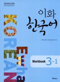 이화 한국어 3-1(Workbook)