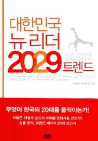 대한민국 뉴리더 2029 트렌드