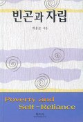 빈곤과 자립