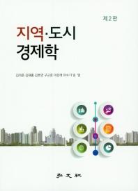 지역 도시 경제학