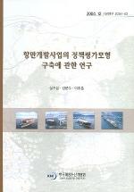 항만개발사업의 정책평가모형 구축에 관한 연구