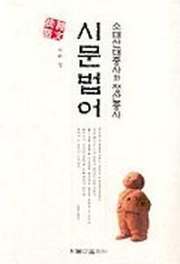 시문법어(소태산 대종사와 정산종사)