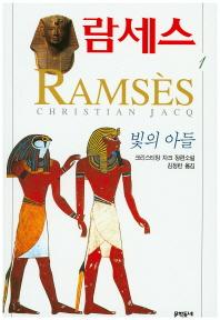 람세스. 1