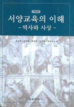 서양교육의 이해 (역사와 사상) (개정판)