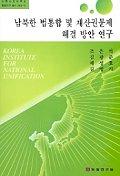 남북한 법통합 및 재산권문제 해결 방안 연구