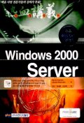 WINDOWS 2000 SERVER(열혈강의)