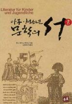 아동 청소년 문학의 서