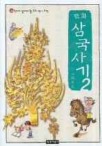 만화 삼국사기 2