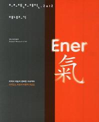 프로젝트대전2012: 에네르기