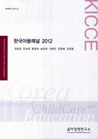 한국아동패널 2012