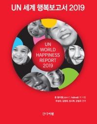 UN 세계 행복보고서 2019