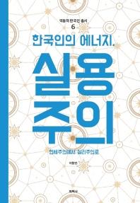한국인의 에너지, 실용주의