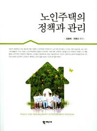 노인주택의 정책과 관리