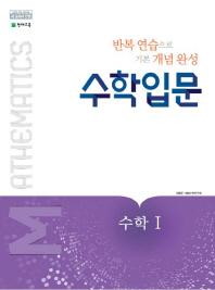 수학 입문 고등 수학1(2021)