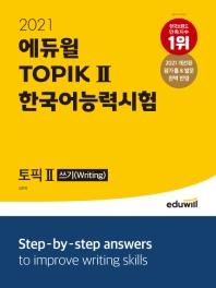 에듀윌 토픽 한국어능력시험 TOPIK 2 쓰기(2021)