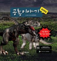 공룡이야기(증강현실)