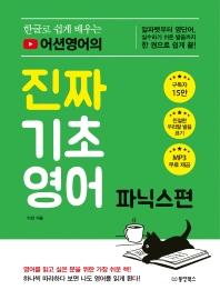 한글로 쉽게 배우는 어션영어의 진짜 기초영어: 파닉스 편