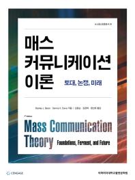 매스 커뮤니케이션 이론: 토대, 논쟁, 미래