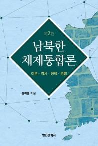 남북한 체제통합론