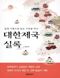 대한제국 실록(큰글자책)