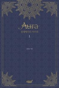 천재 배우의 아우라(Aura). 1