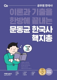 문동균 한국사 핵지총(2021)